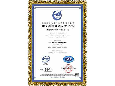 Chinese ISO9001 Certificate